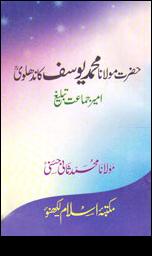 moulana muhammed yusuf kandhelwi by muhammed saani hasani
