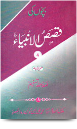 bachchon ki qasasul ambiyah part-4 translated by amatullah tasneem AHAN