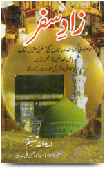 zaad e safar by amatullah tasneem part-1