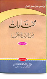 mukhtaarat min adabil arabi | Arabic Books