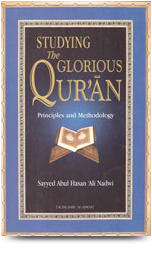 studying the glorious quran
