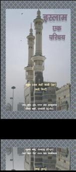 islam ek parichay