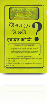 matabuduna mimbadi-mere baad tum kiski ibadat karonge-hindi