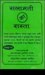 salaamati kaa raasta-hindi