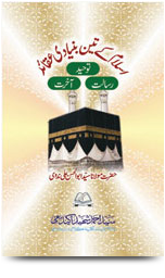 islam ke teen buniyadi aqaid