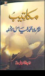 makaateeb hadhrat mawlana muhammed ilyas