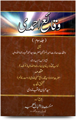waqae-ahmedi-part-3-about-syed-ahmed-shaheed-title