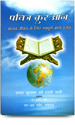 pavitr-quran-hindi-by-Rabey-hasani-title