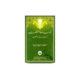 آداب معاشرت قرآن و سنت کی روشنی میں |aadab e muaasharat-by abdullah hasani
