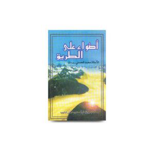 أضواء على الطريق | azwa alat tareeq