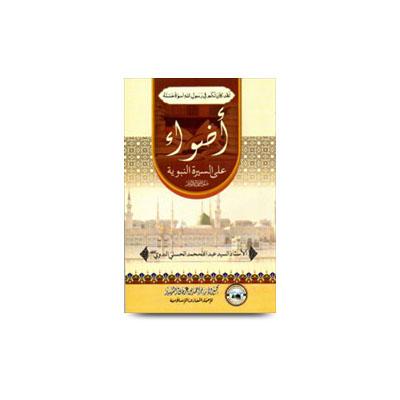 اؑضواؑ علی السیرۃ النبویۃ | azwa alaa asseeratun nabwiyah by abdullah hasani arabic