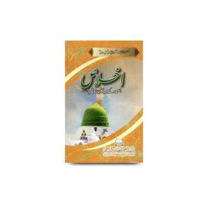 اخلاص اس کے برکات و ثمرات |ikhlas aur uske barkaat wa samaraat by abdullah hasani