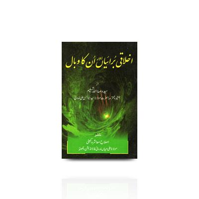 اخلاقی برائیاں اور ان کا وبال | akhlaqi buraiya aur unka wabal-amatullah tasneem