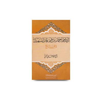 الإمام أحمد بن عرفان الشهيد في محراب التاريخ |alimam ahmed bin irfan alshaheed fi mehrabit tarikh
