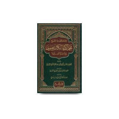 الإمام-المحدث-الشيخ-محمد-زكريا-الكاند | al-imamul muhaddisus sheikh muhammed zakaria kandhalwi