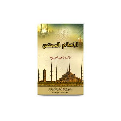 الإسلام الممتحن | al islam almumtahan