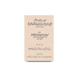 العلامة المحدث الكبير الشيخ خليل أحمد الأنصاري السهارنبوري |alsheikh khaleel ahmed assaharanfuri