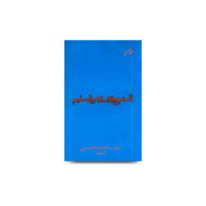 المنهج الإسلامي السليم | al manhaj alislami assaleem