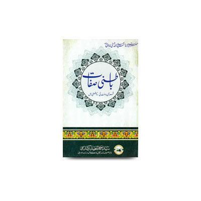 باطنی صفات قرآن و سنت کی روشنی میں |baatini sifaat by abdullah hasani