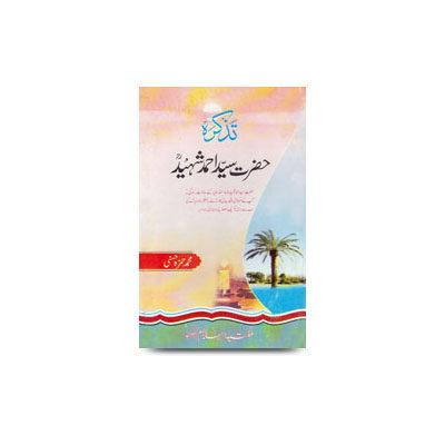 تذکرہ حضرت سید احمد شہید |tazkirah hadhrat sayyed ahmed shaheed by hamza hasani