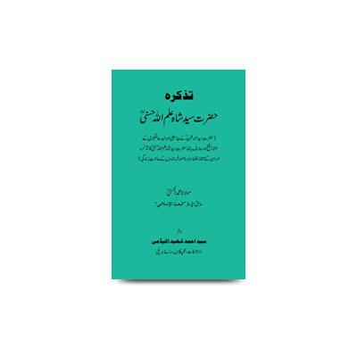 تذکرہ شاہ علم اللہ | tazkirah shah alamuallah