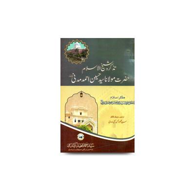 تذکرہ شیخ الاسلام حضرت مولانا سید حسین احمد مدنیؒ | tazkirah sayyed hussein ahmed madni by mehmood hasani