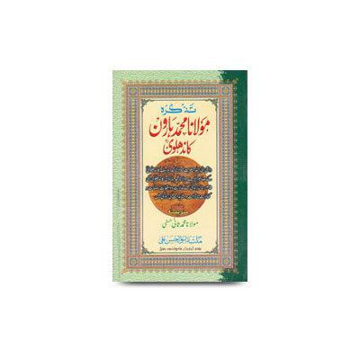 تذکرہ مولانا محمد ہارون کاندھلوی |guldastae hamd o salaam by muhammed saani