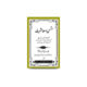 حسن-معاشرت-مسلمان-لڑکیوں-کے-لیے-گھریلو | husne muaashirat by khairunnisa behtar