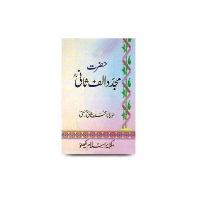 حضرت امام ربانی مجدد الف ثانی |hadhrat imam rabbani mujaddid alf saani by muhammed saani hasani