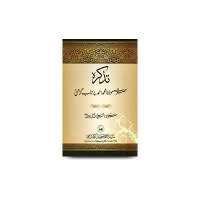 tazkirah muhammed ahmed pratapgadhi-abdullah hasani