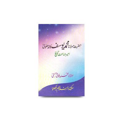 حضرت مولانا محمد یوسف کاندھلوی -امیر جماعت تبلیغ |moulana muhammed yusuf kandhelwi by muhammed saani hasani