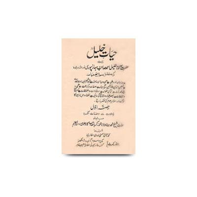 (حیات خلیل (تذکرہ حضرت مولانا خلیل احمد سہارنپوری |hayate khaleel