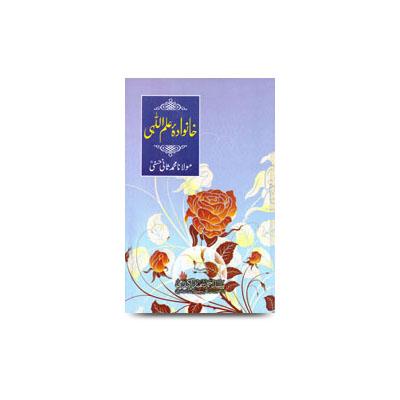 خانوادۂ علم اللہی |khanwadae alamullahi