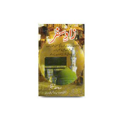 زاد سفر (ترجمہ ریاض الصالحین) - حصہ اول | zaad e safar by amatullah tasneem part-1