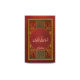 زبان کی نیکیاں |zaban ki nekiyan-muhammed saani 2