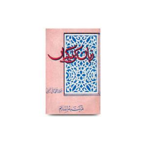 زبان کی نیکیاں |zaban ki nekiyan by muhammed saani
