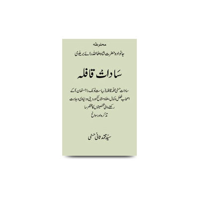 سادات قافلہ |saadat qafla