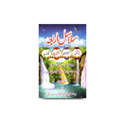سلال سل اربعہ | salasile arbaa mehmood hasani