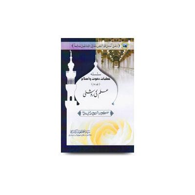 سلسلہ خطبات دعوت و اصلاح - جلد سوم - علم کی روشنی |dawate insaniyat-part3-abdullah hasani