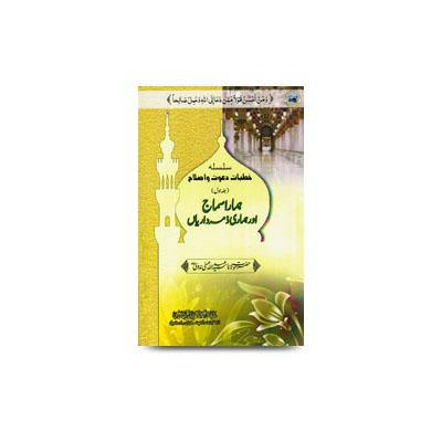 سلسلہ خطبات دعوت و اصلاح - جلد اول - ہمارا سماج اور ہماری ذمہ داریاں |dawate insaniyat-part1-abdullah hasani