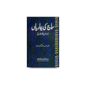 سماج کی بیماریاں اور ان کا علاج | samaj ki bimariya-bilal hasani