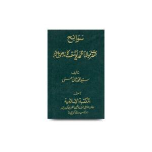sawaneh muhammed yusuf kandhelwi