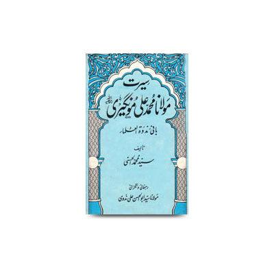 سیرت مولانا سید محمد علی مونگیری بانی ندوۃ العلماء | seerat moulan syed muhammed ali mugeri