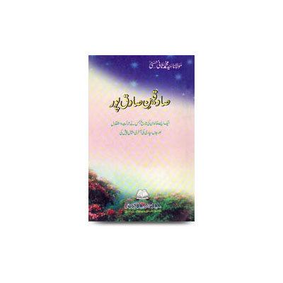صادقین صادق پور |sadiqeene sadiqpur