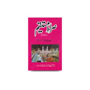 صراط-مستقیم-ملفوظا-حضرت-سید-احمد-شہید | seerat_e_mustaqim