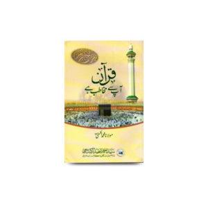 قرآن آپ سے مخاطب ہے | quran aapse mukhatab hai