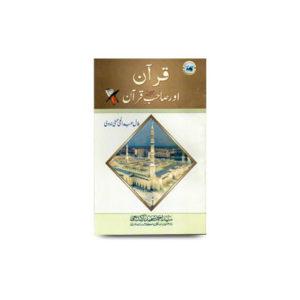 قرآن اور صاحب قرآنﷺ | quran aur sahebe quran-bilal