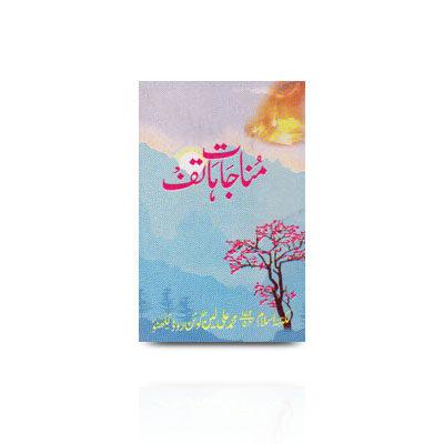 مناجات ہاتف | munajaat e haatif by amatullah tasneem