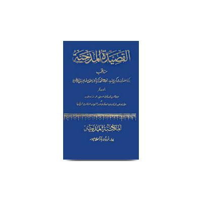 (القصیدۃالمدحیۃ (در مناقب حضرت شیخ الحدیث مولانا محمد زکریا کاندھلوی |alqaseedatul madhiya