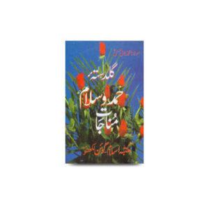 گلدستۂ حمد و سلام |guldastae hamd o salaam by muhammed saani